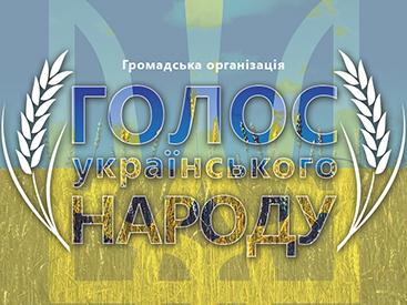 """Громадська організація """"Голос Українського Народу"""""""