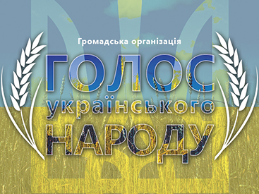 "Nongovernmental Organization ""Voice of the Ukrainian people"""
